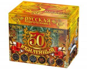 Юбилейный-50