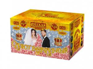 Салют Венчальный